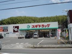 スギ薬局醍醐店