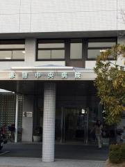 赤穂中央病院