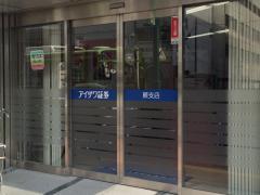 藍澤證券株式会社 蕨支店