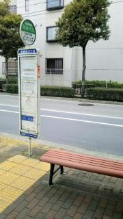 「東園田3丁目(東側)」バス停留所