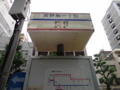 「美野島一丁目」バス停留所