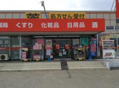 調剤薬局ツルハドラッグ中田店