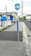 「南王子町」バス停留所