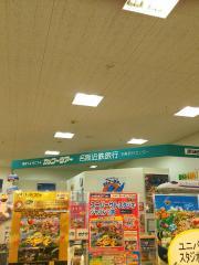 カッコーツアー 羽島旅行センター