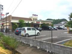 浜木綿 可児店