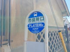 「市役所口」バス停留所