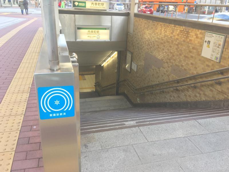 内幸町駅 東京都港区西新橋