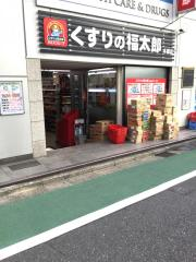 薬局くすりの福太郎本郷店