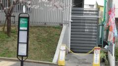 「市谷田町」バス停留所