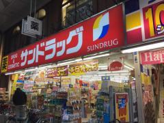 サンドラッグ大山ハッピーロード店