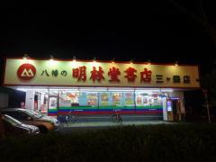明林堂書店三ヶ森店
