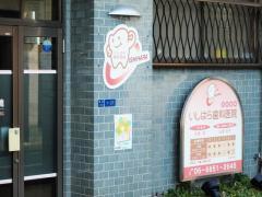 石原歯科医院