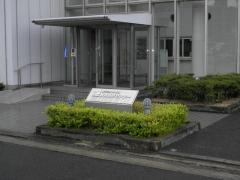 株式会社オークワ