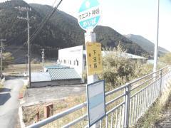 「下生栖」バス停留所