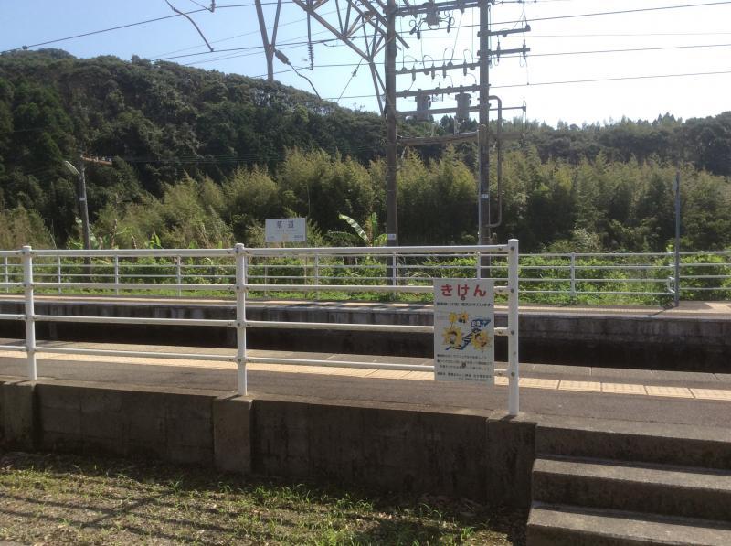 草道駅(薩摩川内市)の投稿写真...