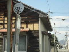 「大正通り」バス停留所