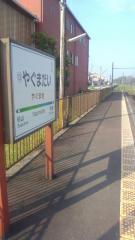 やぐま台駅