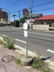 「菜根一丁目」バス停留所
