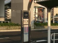 「山王橋」バス停留所