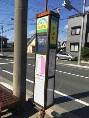 「和田町」バス停留所