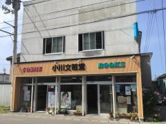 小川文粧堂