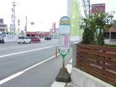 「宮竹」バス停留所
