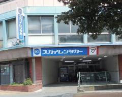 スカイレンタカー福岡空港営業所