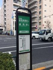 「南長崎五丁目」バス停留所