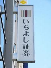いちよし証券株式会社 赤坂支店