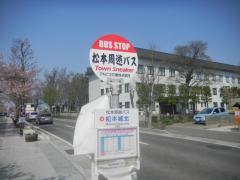 「松本城北」バス停留所