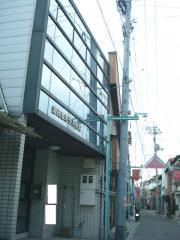 益田整形外科医院