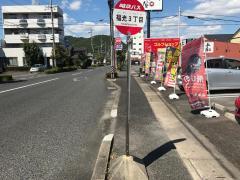 「福光3」バス停留所