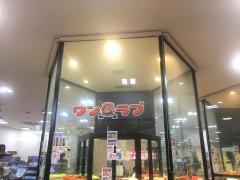 ワンラブ アリオ鷲宮店