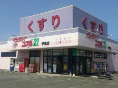 スーパードラッグコスモ21伊倉店