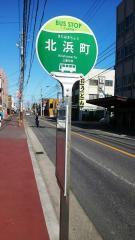 「北浜町」バス停留所