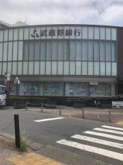 武蔵野銀行新座支店