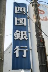 四国銀行宇和島支店