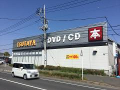 TSUTAYA小山城南店