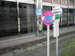 「高岳北工場前」バス停留所