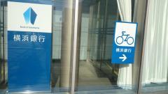 横浜銀行磯子支店