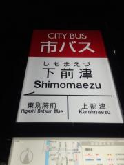 「下前津」バス停留所