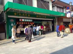 みどりや梅ケ枝餅店