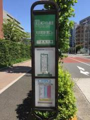 「東品川橋」バス停留所