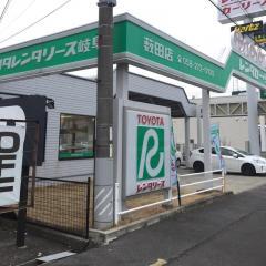 トヨタレンタリース岐阜薮田店