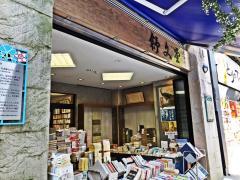 舒文堂河島書店