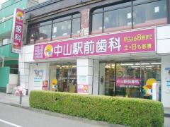 愛誓会中山駅前歯科