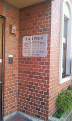 そりはし歯科・矯正歯科医院(京都市北区紫竹下梅ノ木町 ...