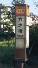 「六才橋」バス停留所