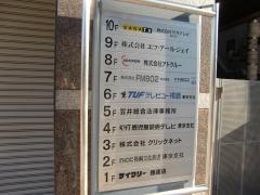 長崎文化放送東京支社