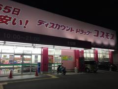 ディスカウントドラッグコスモス土山店